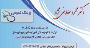 دکتر محمود سلطانی نژاد در کرمان