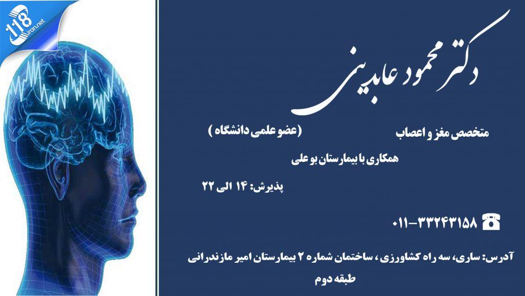 دکتر محمود عابدینی در ساری