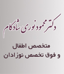 دکتر محمود نوری شادکام در یزد