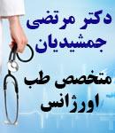 دکتر مرتضی جمشیدیان در تهران