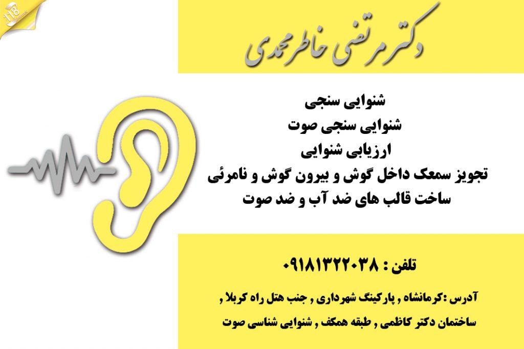 دکتر مرتضی خاطر محمدی در کرمانشاه