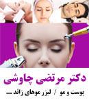 دکتر مرتضی چاوشی در اندیشه تهران