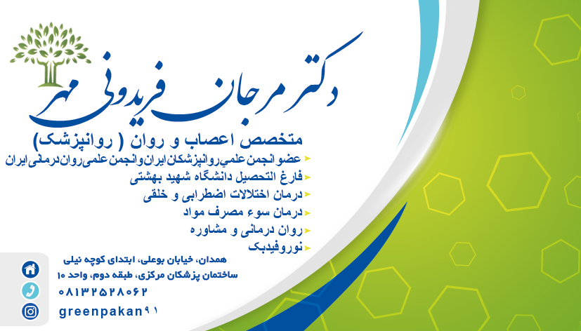 دکتر مرجان فریدونی مهر در همدان