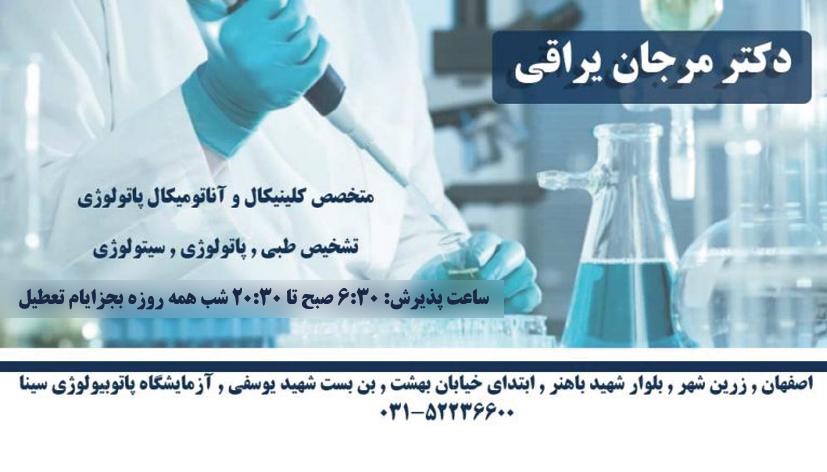 دکتر مرجان یراقی در زرین شهر