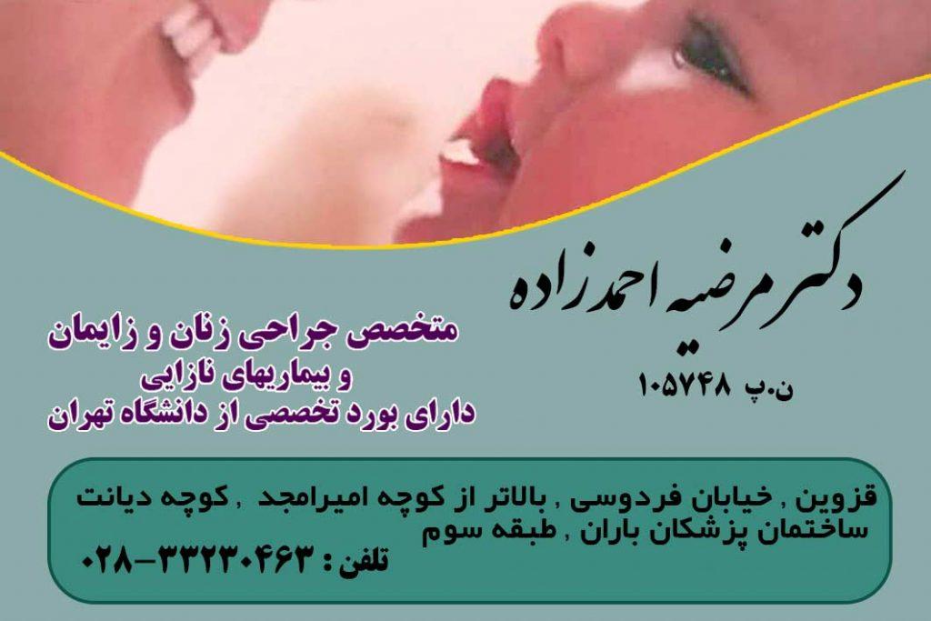 دکتر مرضیه احمدزاده در قزوین