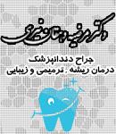 دکتر مرضیه دهقان نیری در تهران