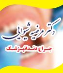 دکتر مرضیه شیوایی در تهران