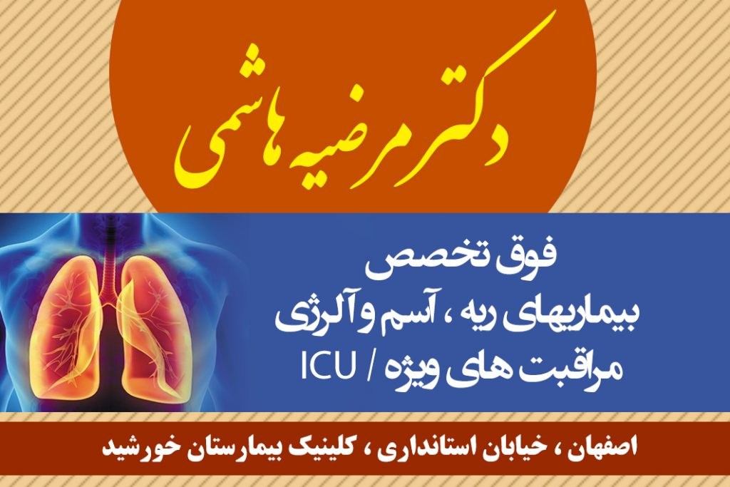 دکتر مرضیه هاشمی در اصفهان