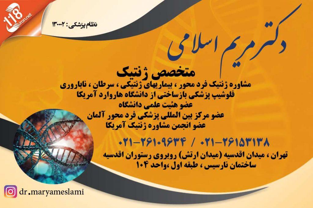 دکتر مریم اسلامی در تهران