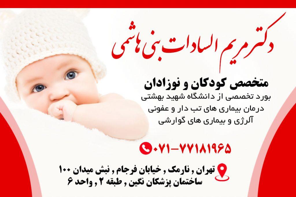 دکتر مریم السادات بنی هاشمی در تهران