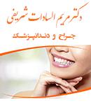 دکتر مریم السادات شریفی