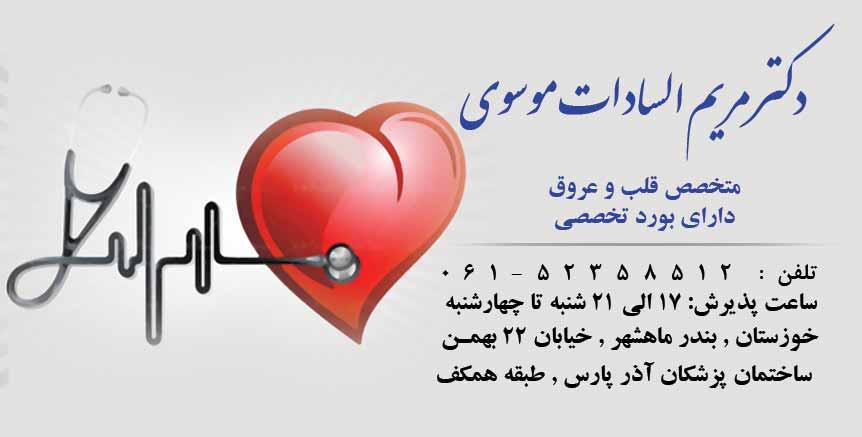 دکتر مریم السادات موسوی در بندر ماهشهر