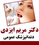 دکتر مریم ایزدی در گچساران