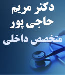 دکتر مریم حاجی پور منجیلی