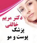دکتر مریم خالقی در تهران