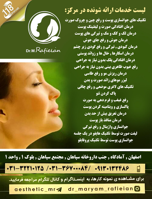 دکتر مریم رفیعیان