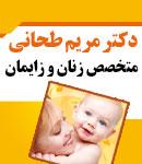 دکتر مریم طحانی در اصفهان