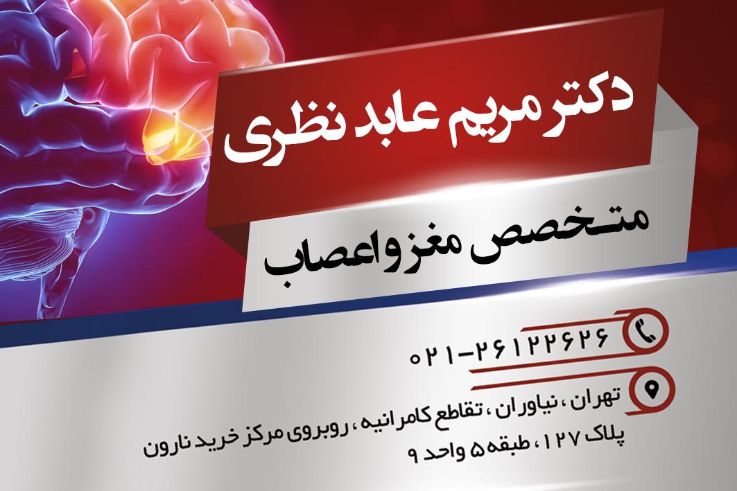 دکتر مریم عابد نظری در تهران