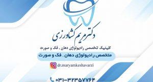 دکتر مریم کشاورزی در اصفهان