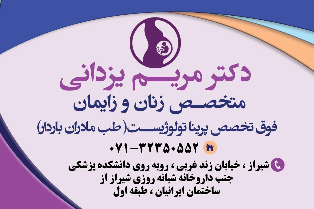 دکتر مریم یزدانی در شیراز