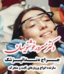 دکتر مسرور خوشنویسان در تهران