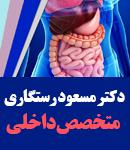 دکتر مسعود رستگاری در تهران