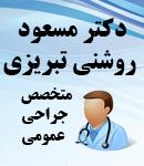 دکتر مسعود روشنی تبریزی در کرمان