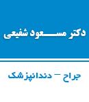 دکتر مسعود شفیعی در اصفهان