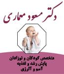دکتر مسعود معماری در تهران