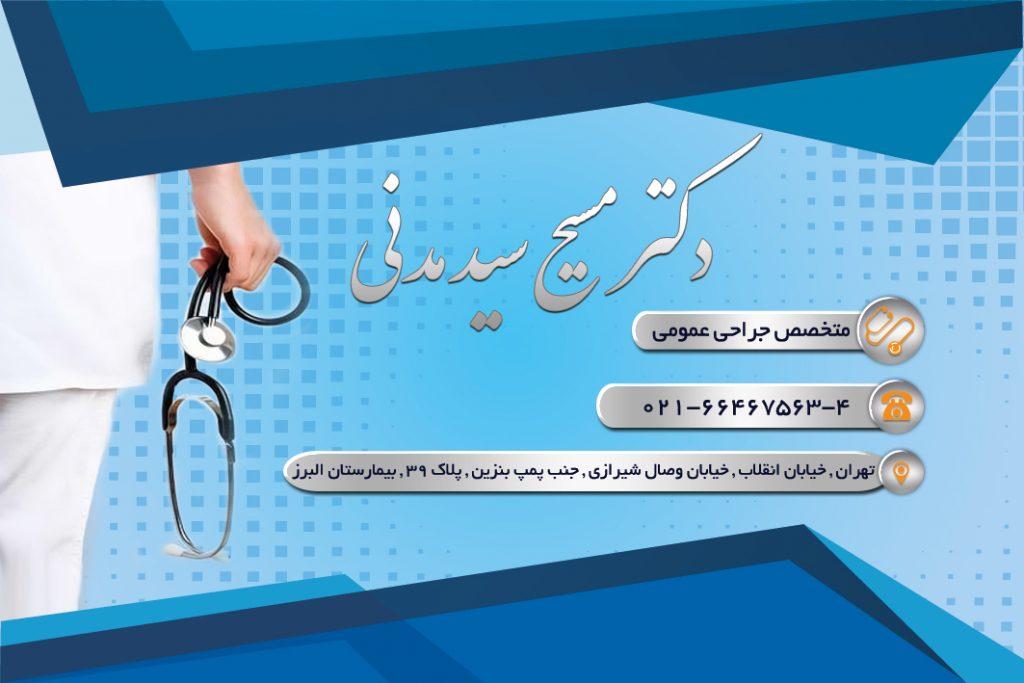دکتر مسیح سید مدنی در تهران