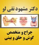 دکتر مشهود تقی لو در زنجان