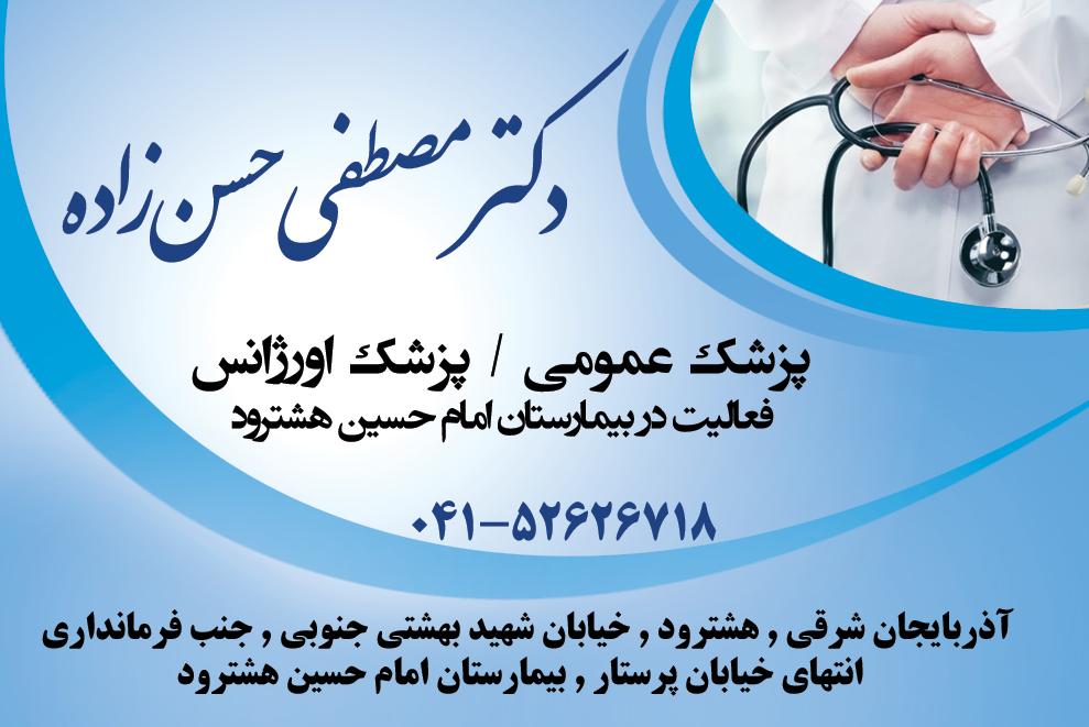 دکتر مصطفی حسن زاده در هشترود