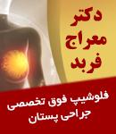 دکتر معراج فربد در یزد