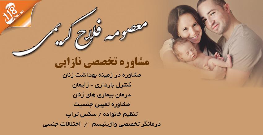 معصومه فلاح کریمی در مشهد