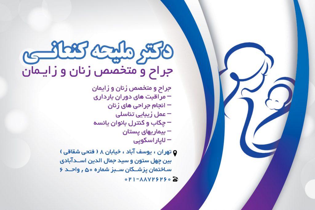 دکتر ملیحه کنعانی در تهران