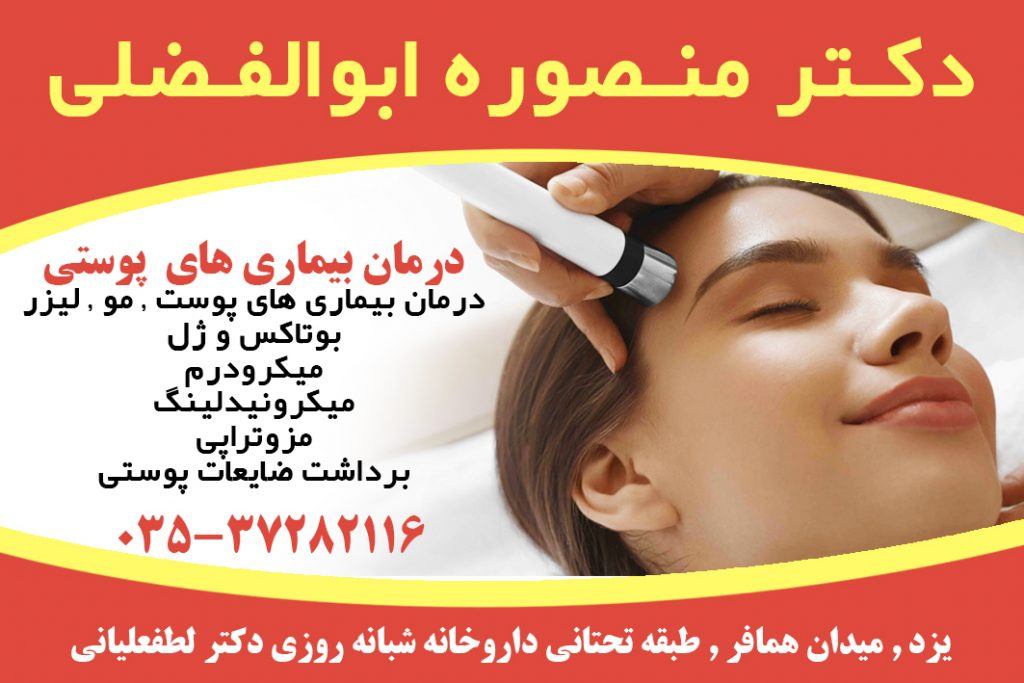 دکتر منصوره ابوالفضلی در یزد