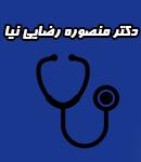 دکتر منصوره رضایی نیا در اهواز