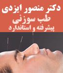 دکتر منصور ایزدی در اصفهان