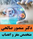 دکتر منصور صالحی در زنجان