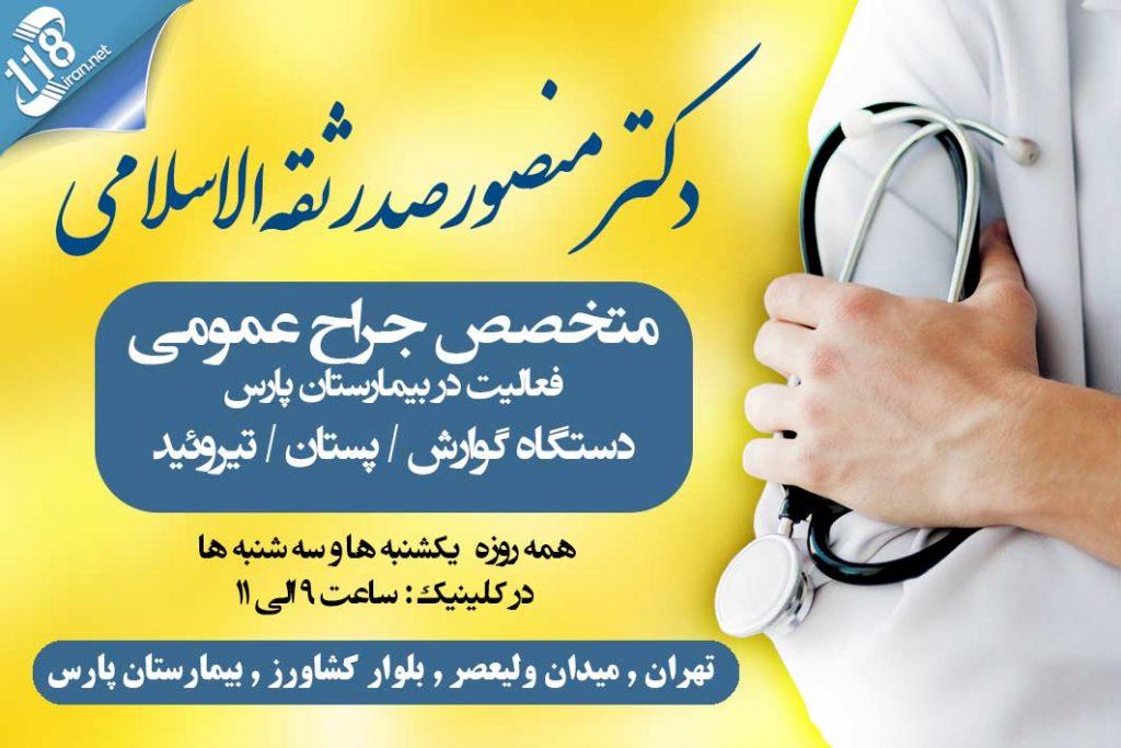 دکتر منصور صدر ثقه الاسلامی در تهران