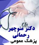 دکتر منوچهر رحمانی در تاکستان