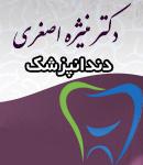 دکتر منیژه اصغری در اصفهان