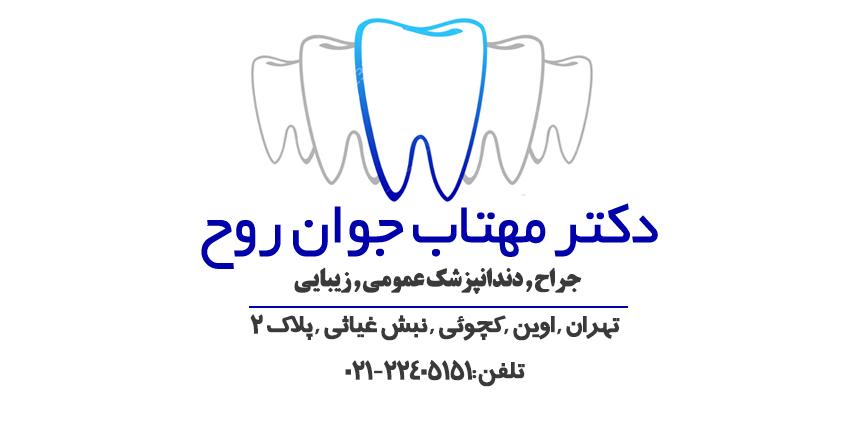 دکتر مهتاب جوان روح در تهران