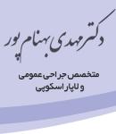 دکتر مهدی بهنام پور در لاهیجان