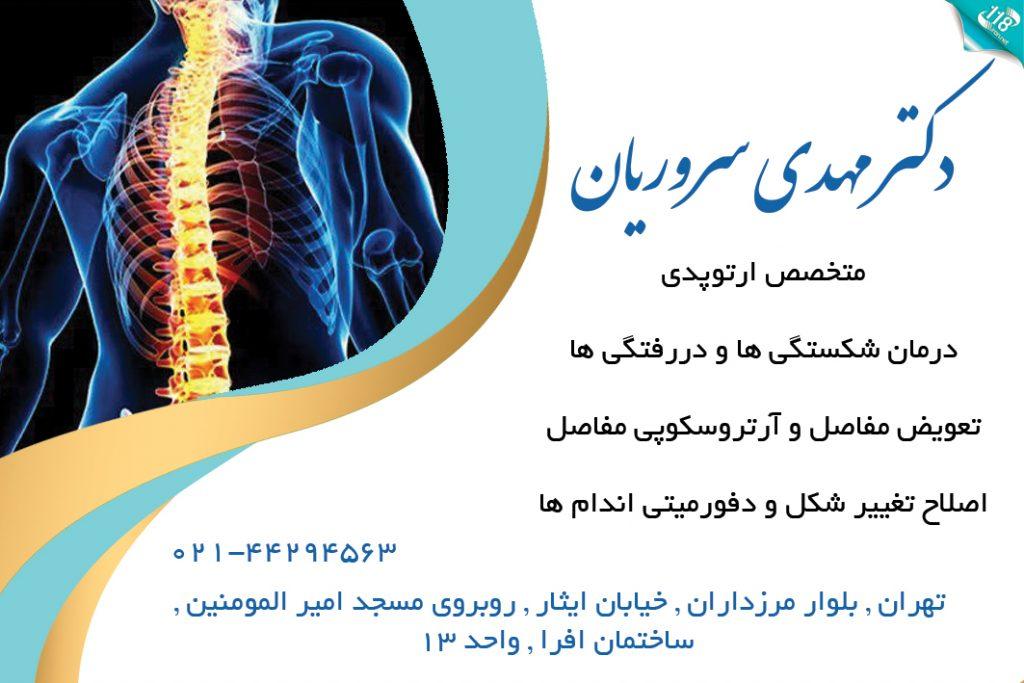 دکتر مهدی سروریان در تهران