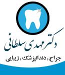 دکتر مهدی سلطانی در اصفهان
