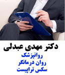 دکتر مهدی عبدلی در شیراز
