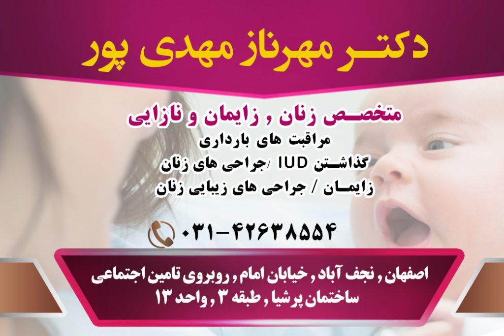 دکتر مهرناز مهدی پور در اصفهان