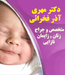 دکتر مهری آذر فخرائی در تبریز