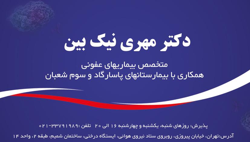دکتر مهری نیک بین در تهران
